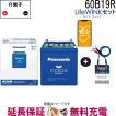 N- 60B19R / C6 カオス バッテリー +  寿命ユニット LIFE WINK セット 充電制御車対応 パナソニック 国産バッテリー 55B19R 後継 新製品