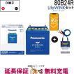N- 80B24R / C6 カオス バッテリー +  寿命ユニット LIFE WINK セット 充電制御車対応 パナソニック 国産バッテリー 75B24R 後継 新製品