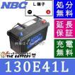 【 2年 保証付 】  130E41L 自動車 バッテリー 互換  100E41L / 110E41L / 120E41L / 130E41L / だんじり 神輿