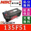 【 2年 保証付 】  135F51 自動車 バッテリー 互換  130F51 / 150F51 / 160F51 / 170F51 だんじり 神輿