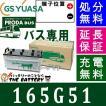 165G51 ジーエス・ユアサ プローダ・バス シリーズ GS/YUASAバッテリー