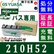 210H52  ジーエス・ユアサ プローダ・バス シリーズ GS/YUASAバッテリー