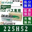 225H52  ジーエス・ユアサ プローダ・バス シリーズ GS/YUASAバッテリー