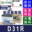 PDL-D31R  ジーエス・ユアサ プローダ・デリバリーシリーズ GS/YUASAバッテリー