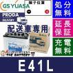 PDL-E41L  ジーエス・ユアサ プローダ・デリバリーシリーズ GS/YUASAバッテリー