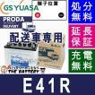 PDL-E41R  ジーエス・ユアサ プローダ・デリバリーシリーズ GS/YUASAバッテリー