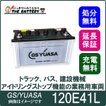 120E41L  ジーエス・ユアサ プローダ・ネオ シリーズ GS/YUASAバッテリー