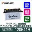 120E41R  ジーエス・ユアサ プローダ・ネオ シリーズ GS/YUASAバッテリー