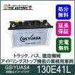 130E41L  ジーエス・ユアサ プローダ・ネオ シリーズ GS/YUASAバッテリー