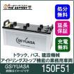 150F51   ジーエス・ユアサ プローダ・ネオ シリーズ GS/YUASAバッテリー