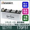 170F51   ジーエス・ユアサ プローダ・ネオ シリーズ GS/YUASAバッテリー