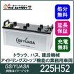 225H52  ジーエス・ユアサ プローダ・ネオ シリーズ GS/YUASAバッテリー