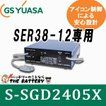 S- SGD2405X GSユアサ  S-SGDシリーズ