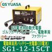 SG1-12-15CT GSユアサ 充電器 EB電池 電動車椅子 バッテリー