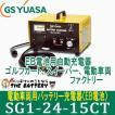 SG1-24-15CT GSユアサ 充電器 EB電池 電動車椅子 バッテリー
