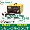 SG1-24-25CT GSユアサ 充電器 EB電池 電動車椅子 バッテリー