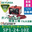 SP1-24-10Z GSユアサ 充電器 ブースターチャージャー 自動車 バッテリー
