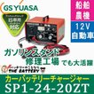 SP1-24-20ZT GSユアサ 充電器 ブースターチャージャー 自動車 バッテリー