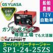 SP1-24-25ZS GSユアサ 充電器 ブースターチャージャー 自動車 バッテリー