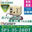 SP1-35-20DT GSユアサ 普通充電器 自動車 バッテリー