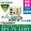 SP1-75-15DT GSユアサ 普通充電器 自動車 バッテリー