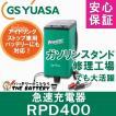 RPD400 旧 SQ-400EX GSユアサ 急速充電器 自動車 バッテリー