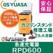 RPD600 旧 SQ-600EX GSユアサ 急速充電器 自動車 バッテリー