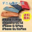 送料無料 iphone7ケース 手帳  ジーンズ風 iPhoneSE ケース デニム  iPhone5s iPhone5