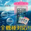 スマホ防水ケース 全機種対応 iPhone Galaxy Xperia AQUOS arrows ファーウェイ 夜光効果 タッチパネル 超防水 セール