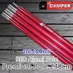 ザ キャンパー アルミポール 長さ 240cm(60cm×4節) 直径28mm 赤 RED/ APS-104R