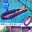 浮き輪 アクアラウンジ 空気入れ フロート チェア フロートボート 超長い 折り畳める プール 海水浴 大人 親子 水遊び 水上ハンモック かわいい