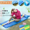 エアーマット 自動膨張式 キャンピングマット インフレータブル式 スリーピングマット キャンプマット シングル 連結 車中泊 防災 枕付き