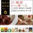 特典付き 無添加  レトルトカレー にしきや 23種類 高級 レトルト カレー