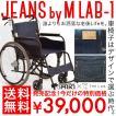 車いす 車椅子 JEANS by M LAB-1  MIKI  BAL-1 バル-1  デザイナーズ 車イス 自走 ノーパンク タイヤ