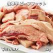 ポイント消化 グラスフェッドビーフ 牛脂  1kg ビーフファット ヘット