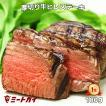 グラスフェッドビーフ フィレミニヨン(牛ヒレステーキ)  レディースサイズ 約180g