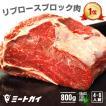 ステーキ バーベキュー BBQ リブロースブロック 800g 送料無料 焼肉 ローストビーフ オージービーフ グラスフェッド