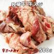 ポイント消化 牛スジ 牛筋肉 500g カレー/おでん/煮込み料理に グラスフェッドビーフ/牧草牛