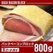 手作りバックベーコン(Back Bacon) ブロック/塩漬け豚肉 約800g
