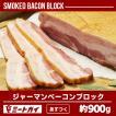 スモークベーコン ブロック 900g ドイツ産 塩漬け