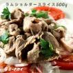 ラム 肩肉 スライス 500g ラムショルダー ジンギスカン ラム肉焼肉