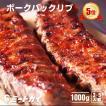 【期間限定!39%OFF】豚スペアリブ BBQ バーベキュー...