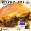 ミートパイ ビーフパイ−オーストラリアVili's/牛ミンチパイ包み/100%オージービーフ使用(直輸入品)