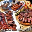 (バーベキュー BBQ) セットA 2.5kg送料無料/バーベキュー肉(焼肉 焼き肉) セット