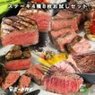 (送料無料) グラスフェッドビーフ 4種類ステーキ8枚セット (スパイスのおまけ付き)