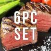 (送料無料)厚切りフィレミニヨン・牛ヒレステーキ×6枚(約1.5kg)牛肉ステーキ ビフテキ用最高部位 びっくり サイズ(焼肉 焼き肉 BBQ バーベキュー) セット