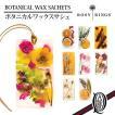 【正規販売】ROSY RINGS(ロージーリングス)BOTANICAL WAX SACHETS ボタニカルワックスサシェ