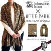 【正規取扱店】ジョンストンズ 大判カシミアストール レオパード(AU2473 Leopard WA000972 Johnstons CASHMERE STOLES)