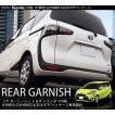 シエンタ 170系 新型 リア エンブレム下 ガーニッシュ 1P ステンレス鏡面仕上げ 外装品 トヨタ アクセサリー パーツ カスタム