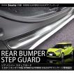 シエンタ 170系 新型 リア バンパー ステップガード ステンレスマット仕上げ キッキングプレート 外装品 トヨタ アクセサリー パーツ カスタム